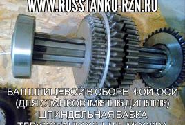 Вал шлицевой в сборе   4-ой  оси  (Для станков 1М65  1Н65 ДИП500 165) шпиндельная бабка