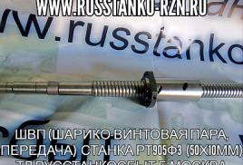 ШВП (Шарико-винтовая пара, передача)  станка РТ905Ф3  (50х10мм)
