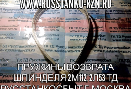 Пружины возврата шпинделя 2М112, 2Л53