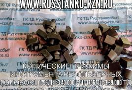 Конические прижимы инструмента револьверных головок 1П756ДФ3.40.000 и 1П756ДФ3.39.000