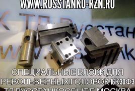Специальные блоки для револьверных головок 16К30Ф3